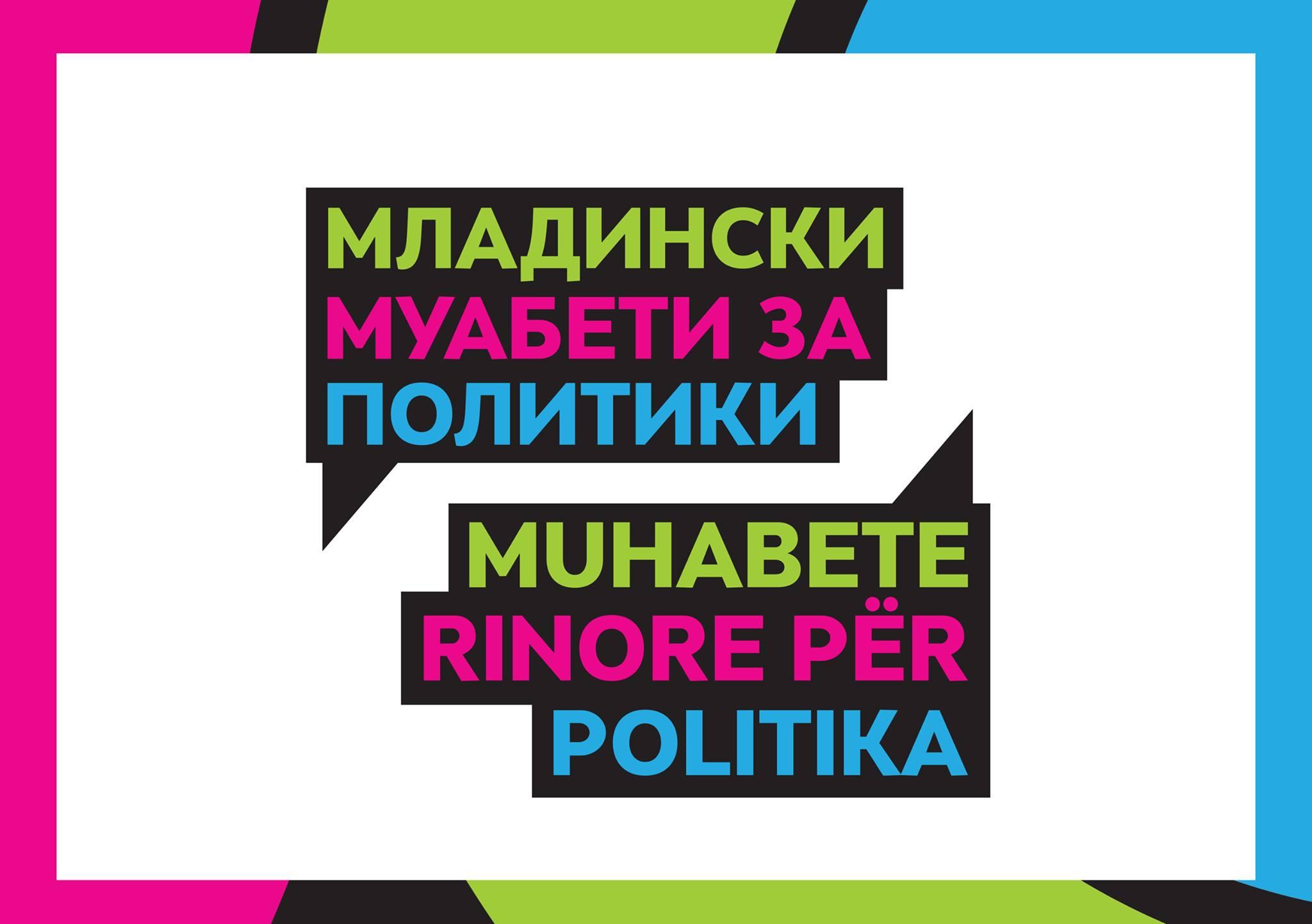 Младински муабети за политики