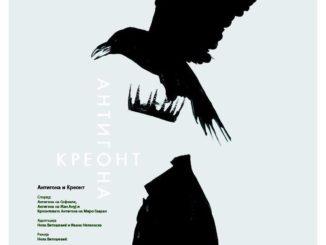 antigona-i-kreont_poster